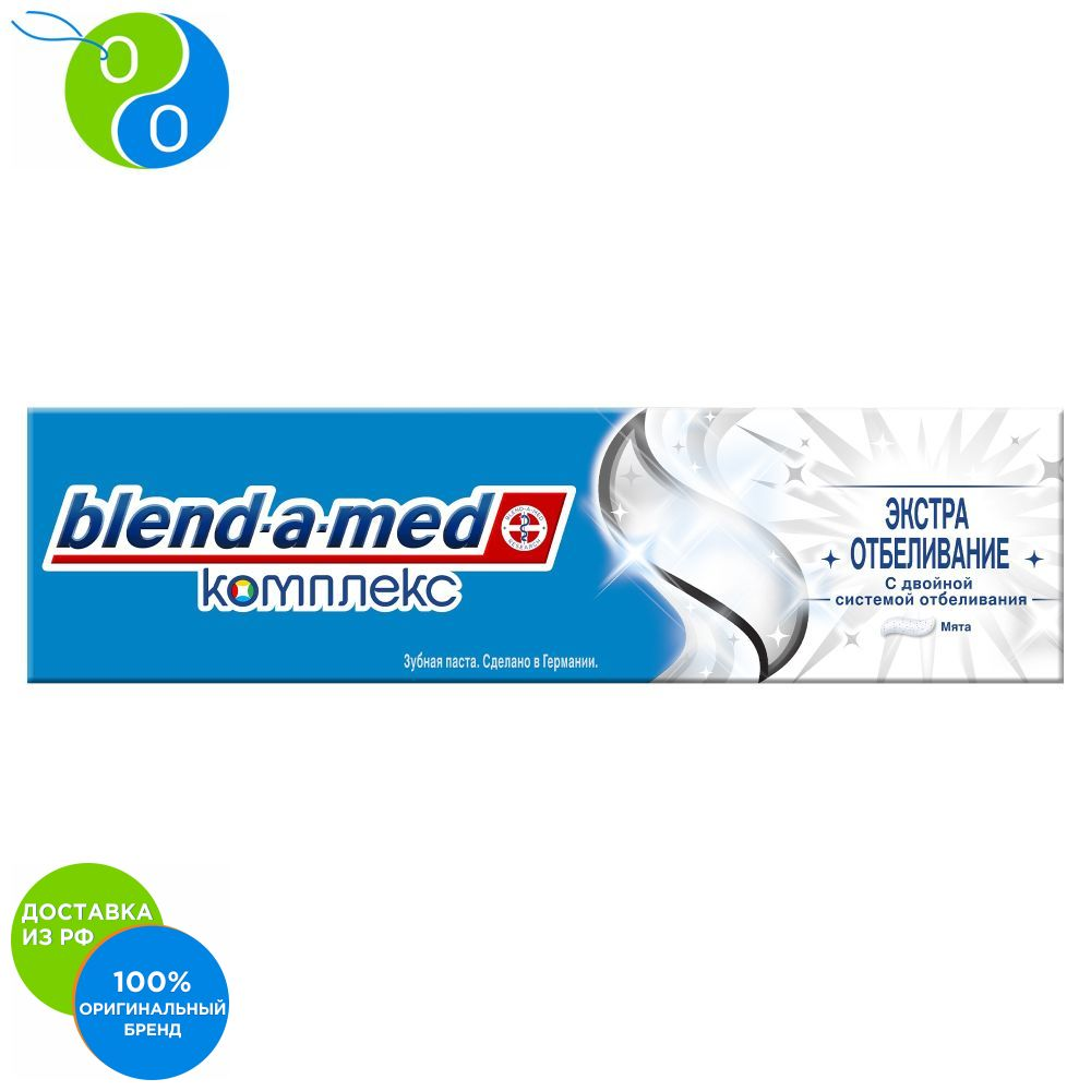 Toothpaste Blend-a-med complex Extra whitening, 100 ml,toothpaste, paste, fluoro, enamel, oral, b, blend, a, med, blend-a-med, ipana, az, whitening, therapeutic, 3d, white, 50 ml, 75 ml, 100 ml, white teeth, carious ca аксессуар сетевой адаптер b well для med 53 med 55 ad 53 55