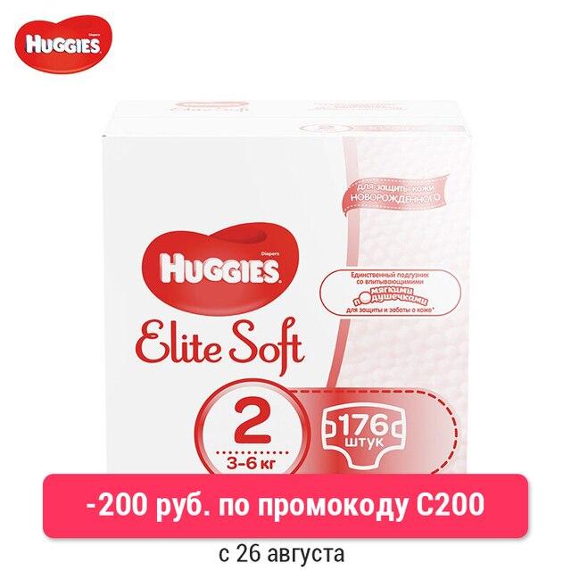 Подгузники Huggies Elite Soft (2) 3-6 кг 176 шт.
