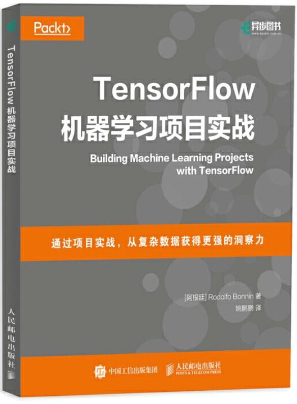 《TensorFlow机器学习项目实战》[阿根迁]鲁道夫.保林【文字版_PDF电子书_下载】