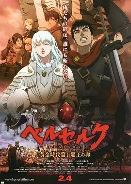 剑风传奇 黄金时代篇1:霸王之卵