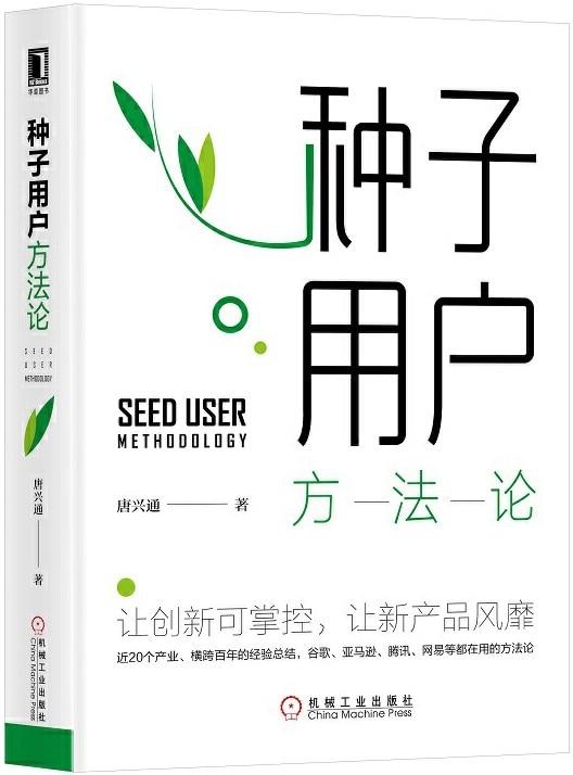 《种子用户方法论》唐兴通【文字版_PDF电子书_下载】