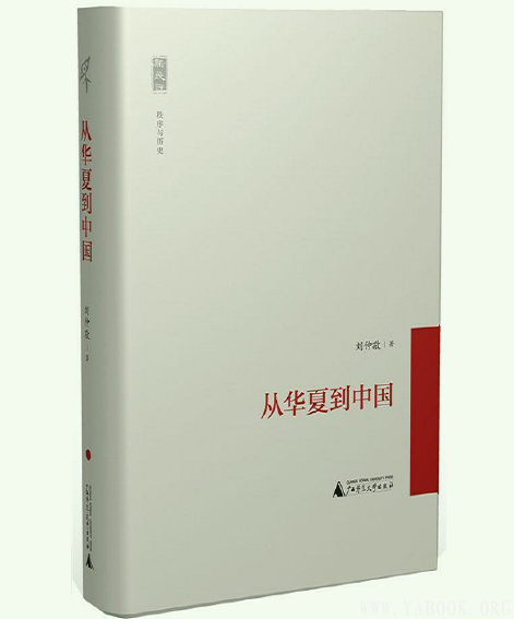 《从华夏到中国》封面图片