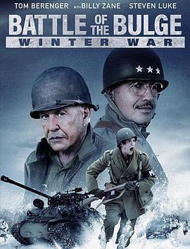 突出部之役冬季战争