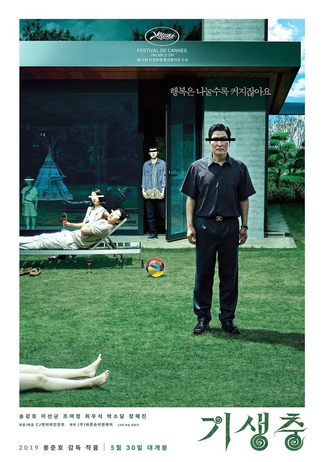 寄生虫(2019)好评如潮!豆瓣评分8.7