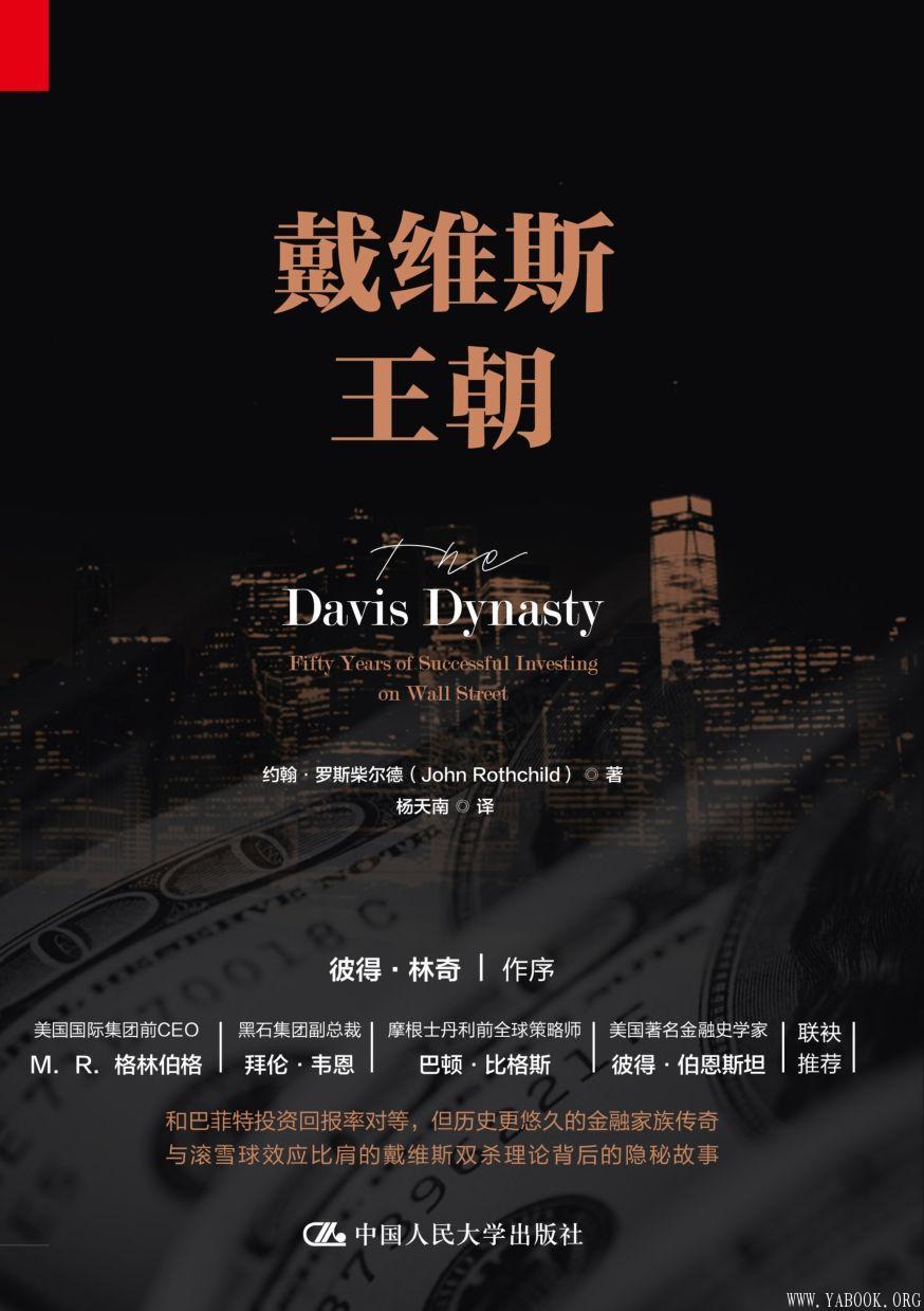 《戴维斯王朝》封面图片