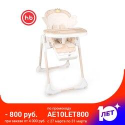 Highchairs Glückliches Baby WINGY hohe stuhl für kinder fütterung für jungen und mädchen für baby Tisch Neugeborenen sand Beige