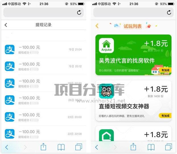 苹果手机赚钱应用试客每月稳赚2万元,提现秒到!
