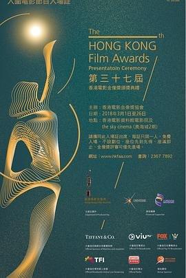 第37届香港电影金像奖颁奖典礼