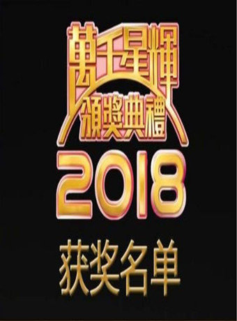 B万千星辉颁奖典礼2018完整版