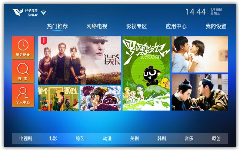 新年推荐-叶子TV 1.3.1 , 注册永久激活影视点播电视应用