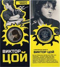 Монета 25 рублей Виктор Цой Coin 25 rubles Viktor Tsoi Russia 2