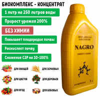 Concentrate 1000 ml. Nagro without chemicals. Accelerate growth. Pest. Increase yield up to 200%. For vegetables. For the colors. For berries.