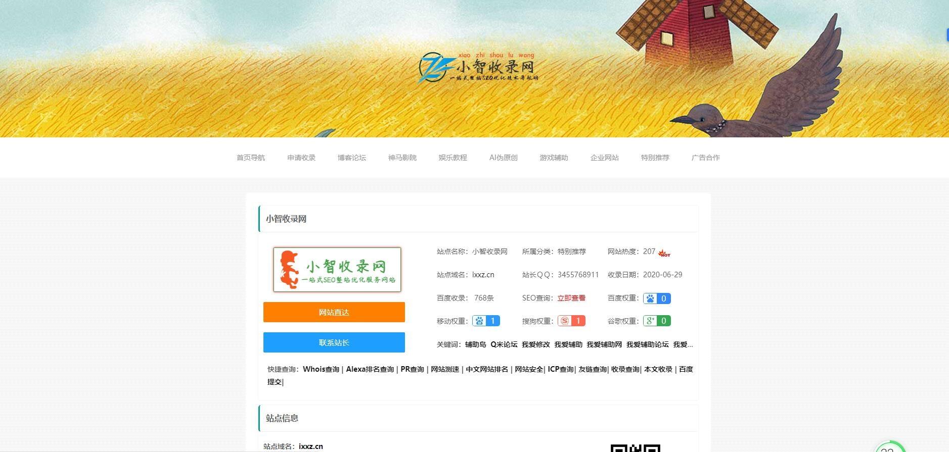 小智收录网zblog导航模板