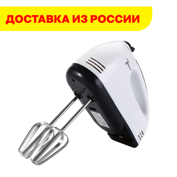 Mixer. Multifunctional hand mixer for home. Kitchen electric with nozzles test and whipper. 7 speeds. cooking. Mini whipping eggs, kneading dough. Automatic household