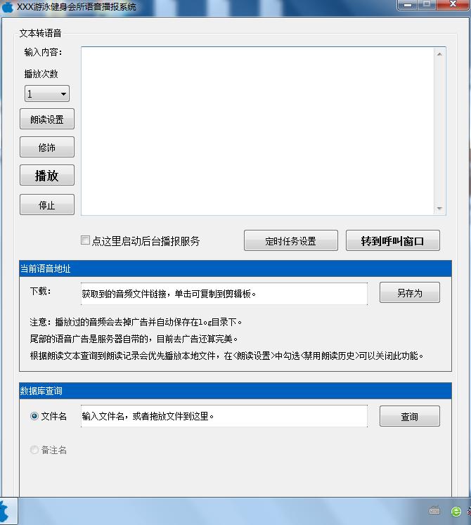 PC讯飞文本转语音叫卖工具