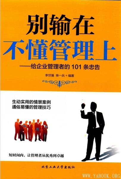 《别输在不懂管理上—给企业管理者的101条忠告》扫描版[PDF]