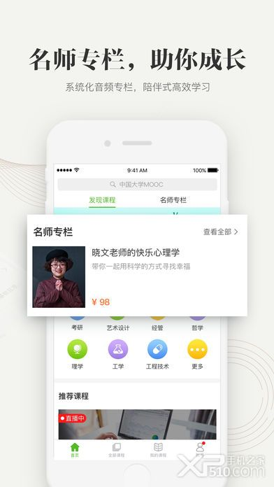 中国大学MOOC(慕课)截图3