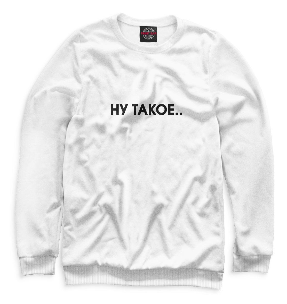 Male Sweatshirt Well, Such...