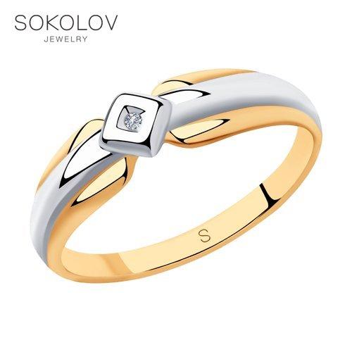 Кольцо SOKOLOV из серебра с бриллиантом|Кольца|   | АлиЭкспресс
