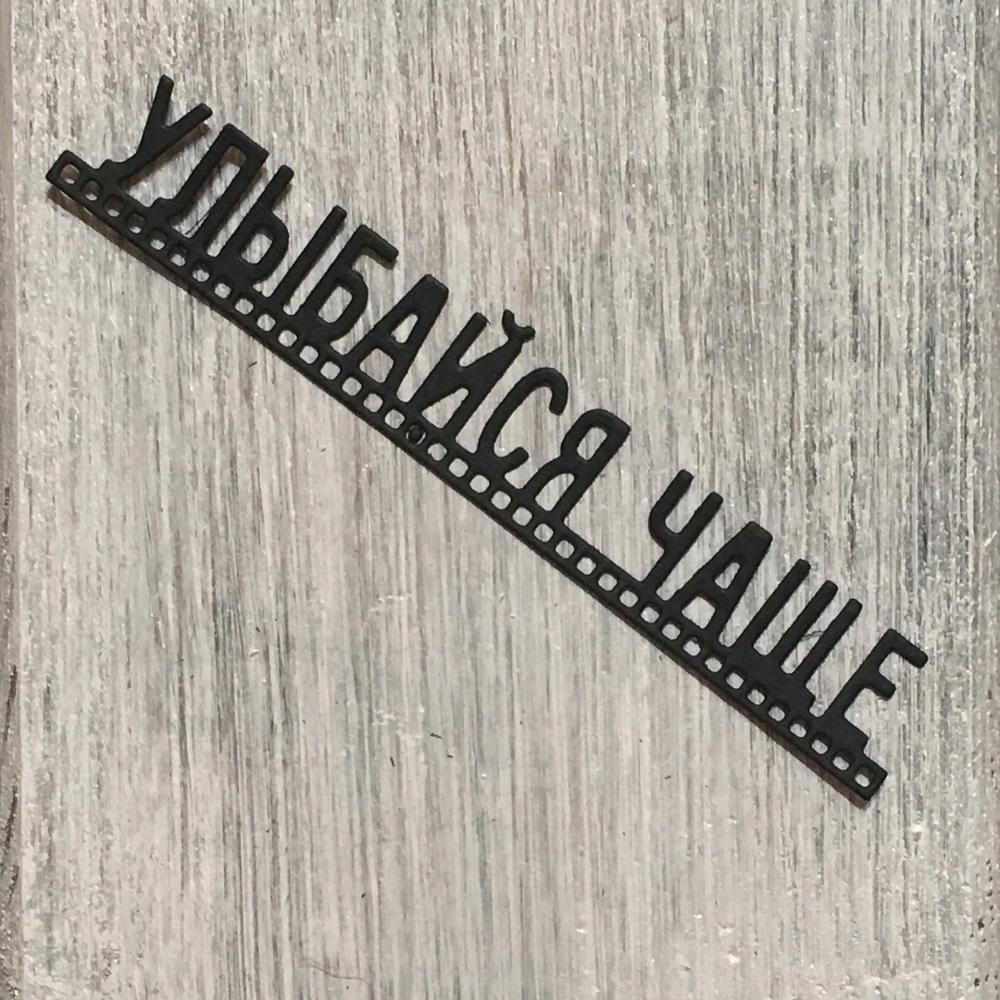 ArtScrap Smile Often Metal Cutting Dies Stencils For DIY Scrapbooking Card Decorative Craft Embossing Die Cuts | Art: 250