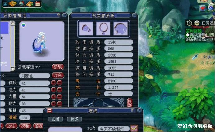 梦幻西游:12技能全红月影仙回炉,刚看第一排技能玩家就慌了?插图(2)