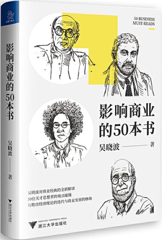 《影响商业的50本书》封面图片