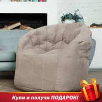 PUERTO-бескаркасное silla Delicatex grande del sofá bolsa de frijoles Lima tumbona silla de asiento muebles de sala cubierta desmontable con relleno niños cómodo dormir relajación fácil Puff cama PUF Puff sofá Tatam sólido PUF Pouff