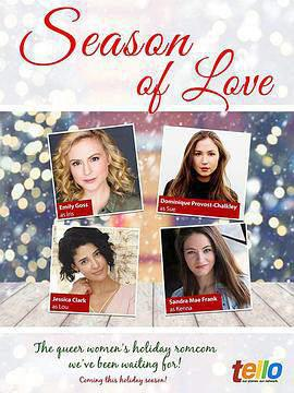 圣诞恋爱季的海报
