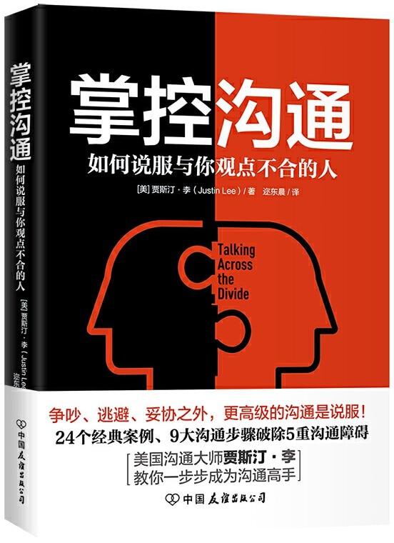 《掌控沟通:如何说服与你观点不合的人》(美国沟通大师贾斯汀·李代表作)贾斯汀·李(Justin Lee)【文字版_PDF电子书_下载】