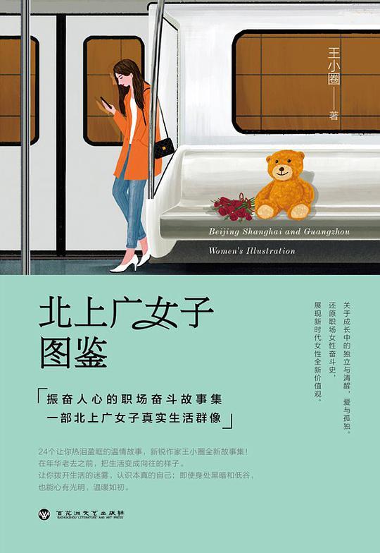 《北上广女子图鉴》封面图片