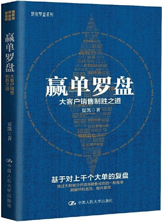 《赢单罗盘:大客户销售制胜之道》封面图片