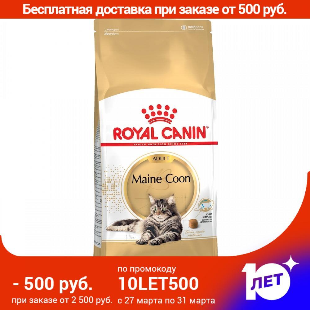 Royal Canin Maine Coon Adult для кошек породы мейн-кун, Cat Food, For Cats, 4 кг