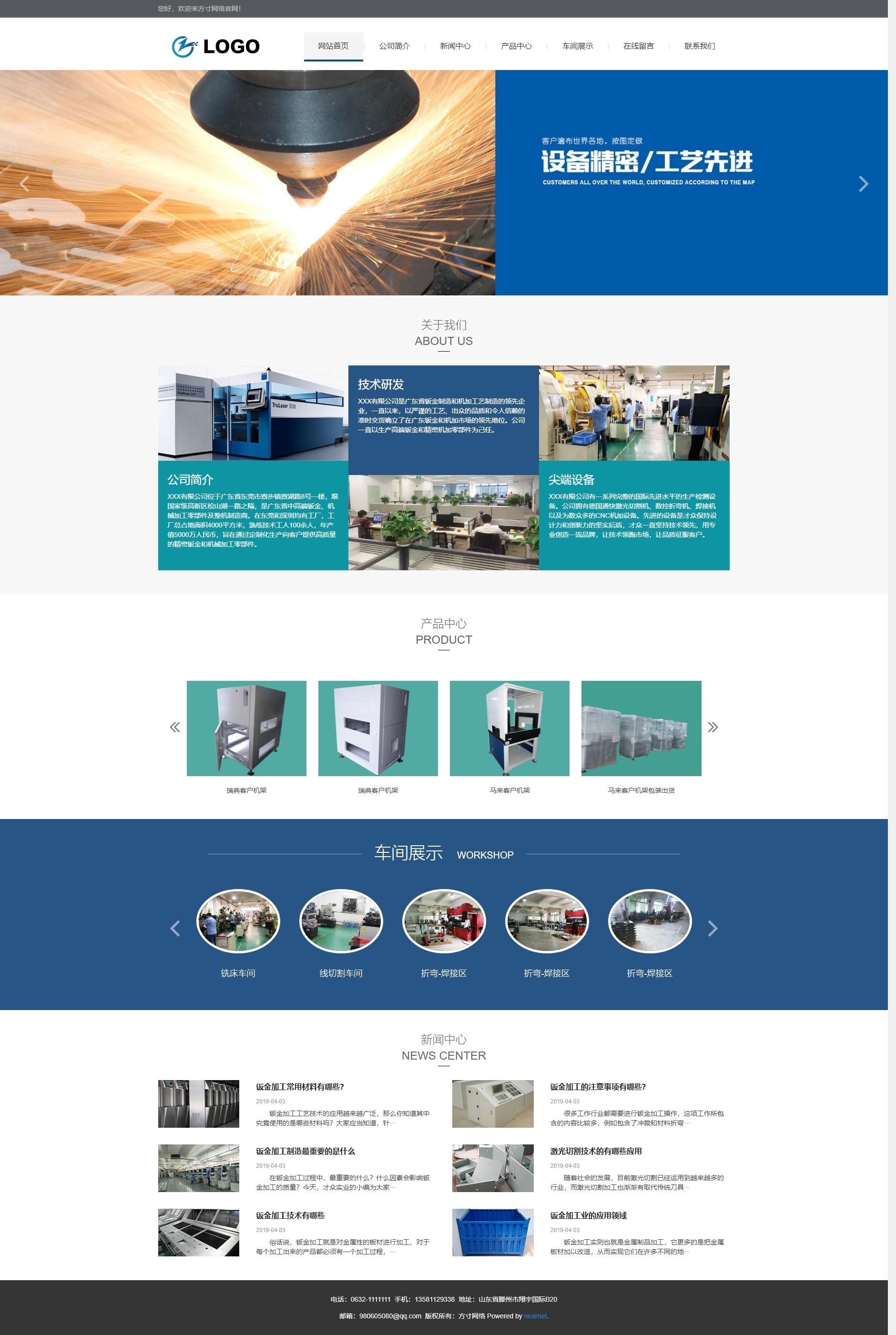 电子电工行业