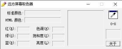 大小仅32kb的Windows电脑屏幕取色器GetColor下载 精品软件 第1张