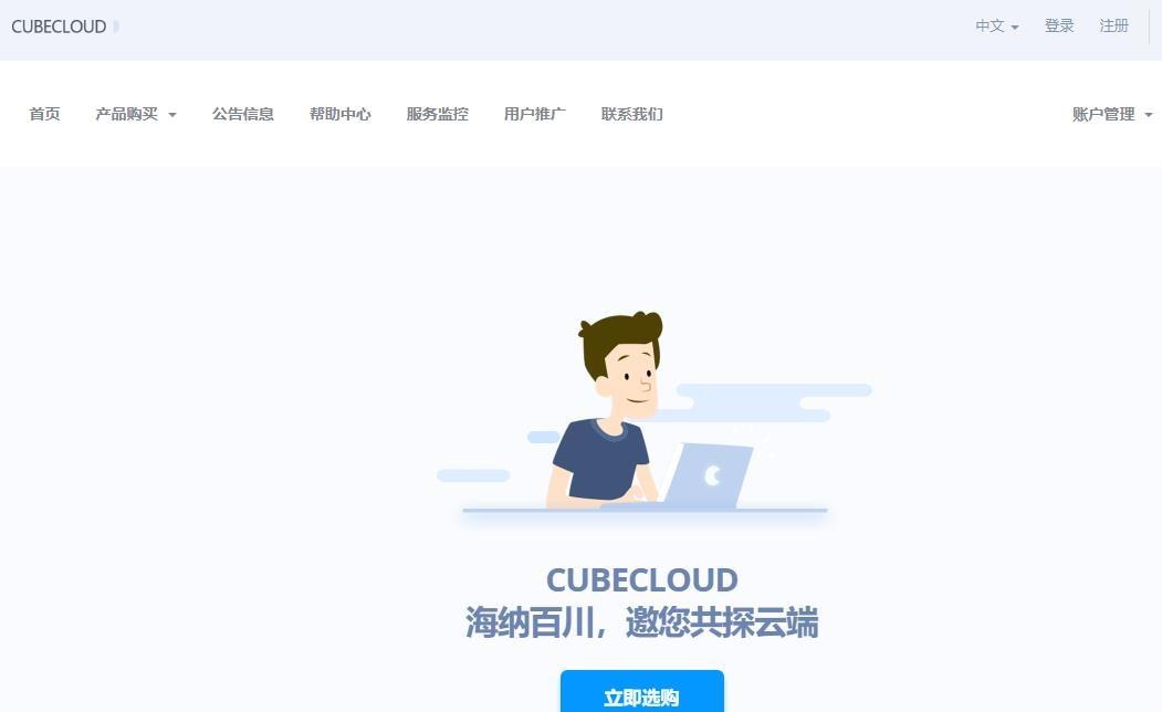 CubeCloud 魔方云 春节全年最大力度促销,75折,香港cn2,美国cn2,48元起-VPS SO