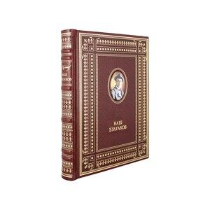 Ваш Булгаков (Эксклюзивное подарочное издание в натуральной коже) книга на русском языке