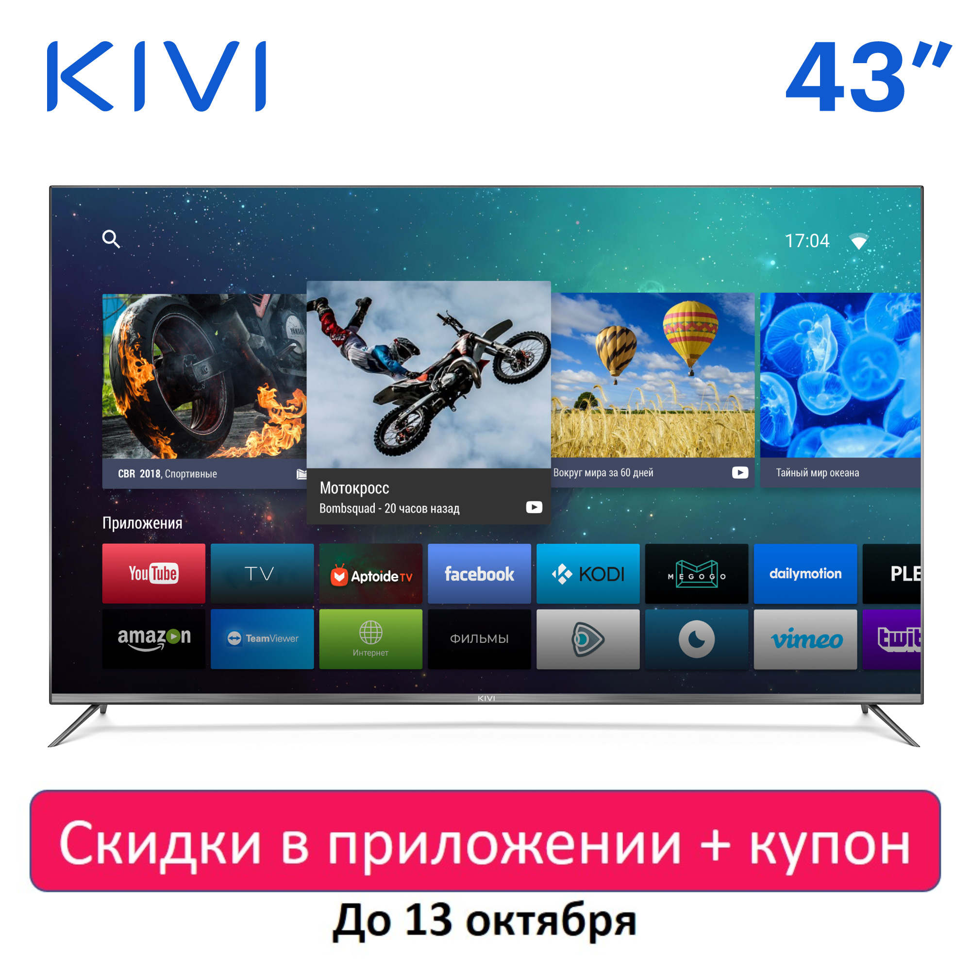 TV KIVI 43 43UP50GR UHD 4K Smart TV Android HDR