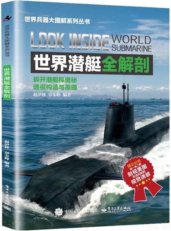《世界潜艇全解剖》封面图片