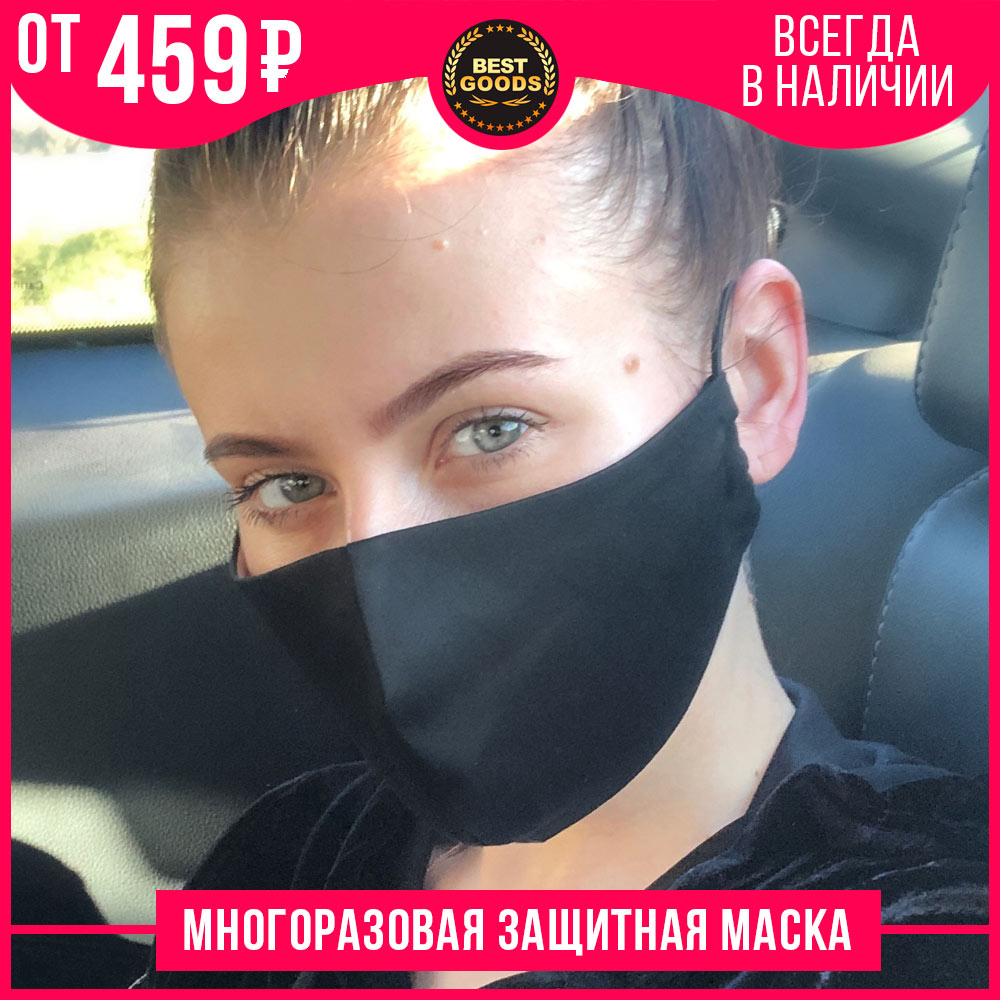 Protective Mask Cloth Removable Filter For Mouth And Nose. Made Of Cotton.