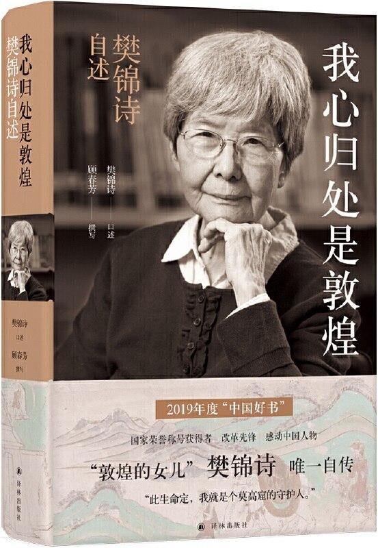 《我心归处是敦煌:樊锦诗自述》封面图片