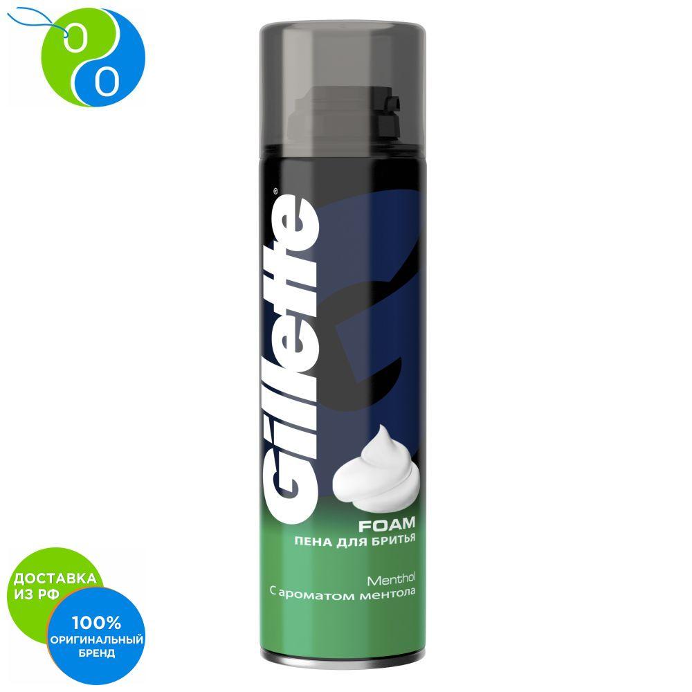 Gillette Foam shaving 200 ml Menthol,shaving foam, gillette, classic, menthol is available, men shave, shave, Beauty men Grooming men, foam, Gilette, gillete, shaving gel недорого