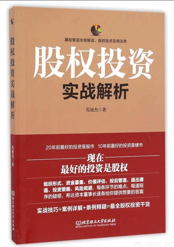 《股权投资实战解析》扫描版[PDF]