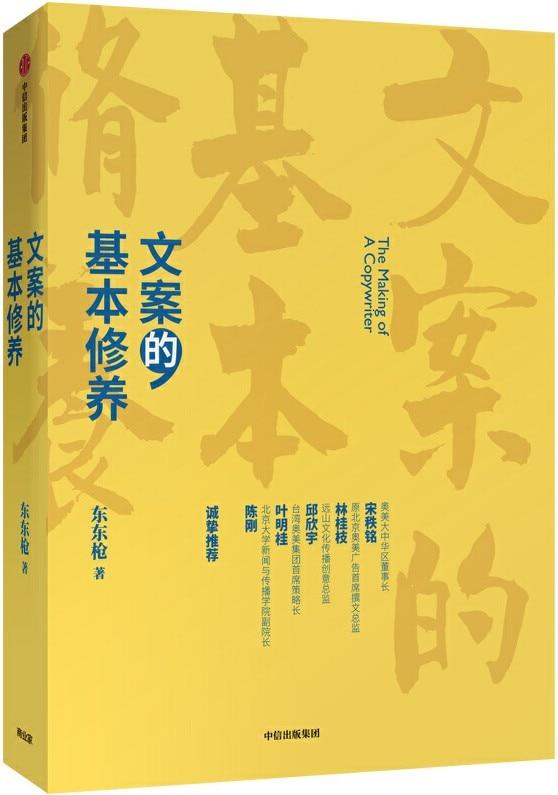 《文案的基本修养》东东枪【文字版_PDF电子书_下载】