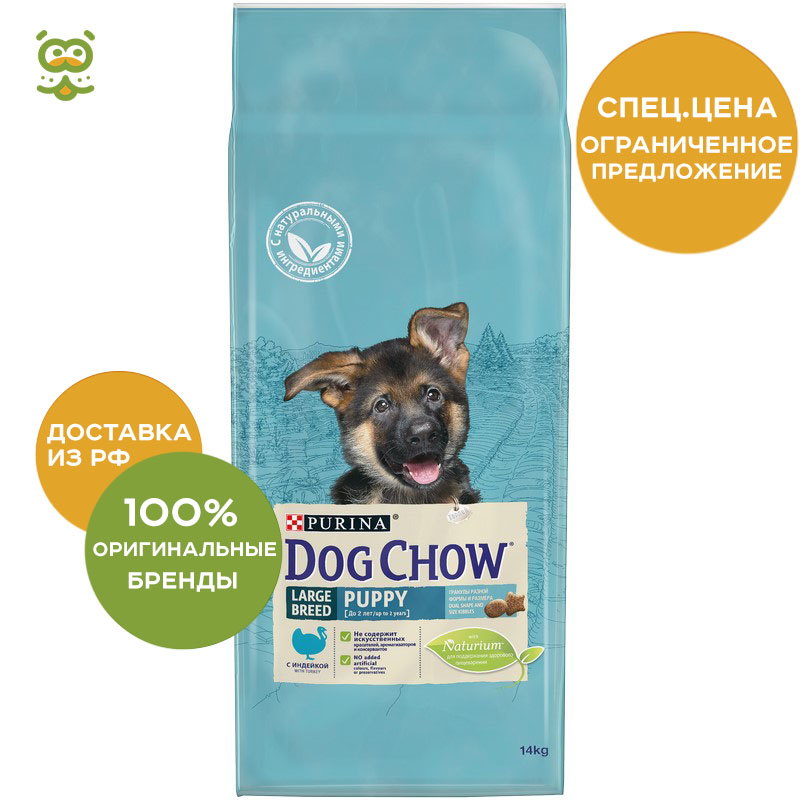 Dog Dry Food Dog Chow Large Breed Puppy for puppies of large breeds, turkey, 14 kg dog chow dry food for puppies of small breeds with chicken package 800 g