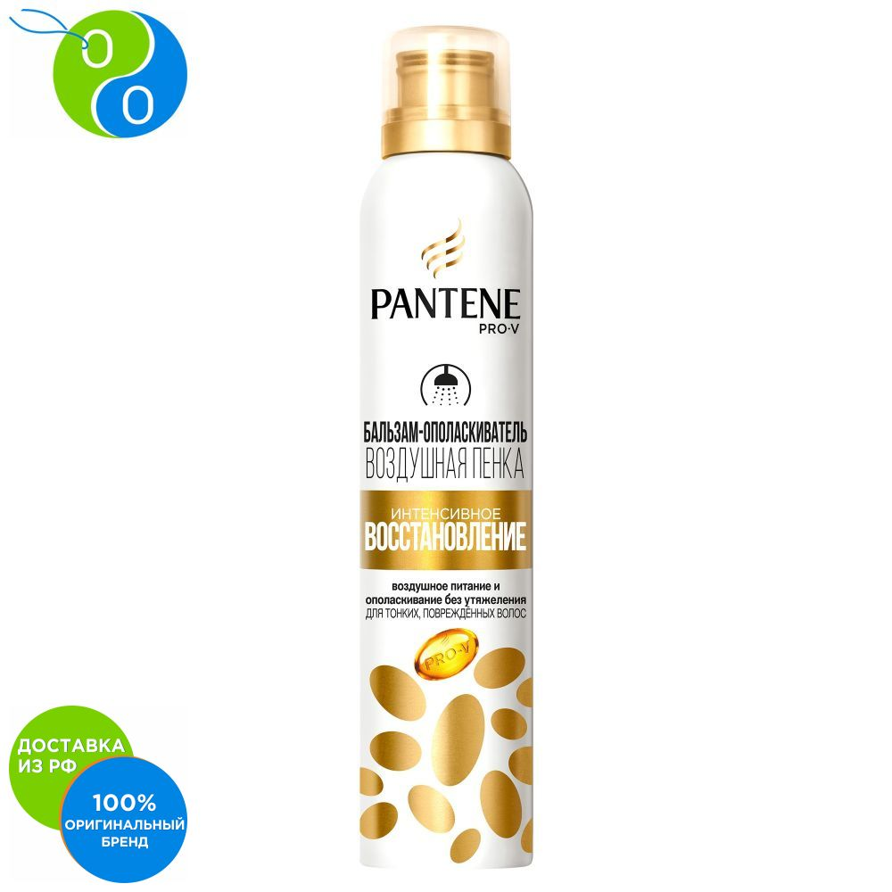 Balsam conditioner airbag foam Pantene Intensive recovery 180 ml,Balsam conditioner, foaming balm conditioner, foaming balm-conditioner for hair, rinse hair balsam, pantene pro-v, pantene, foaming balm conditioner pant pantene intense balm rinse intense recovery 3 minute miracle 200ml