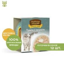 Деревенские лакомства консервы для кошек(кусочки в соусе), Тунец и окунь, 12*80 г