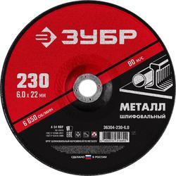 Круг шлифовальный ЗУБР 36304-230-6.0