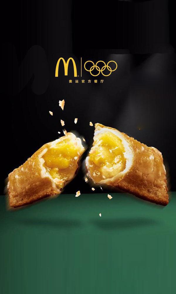 《携手奥运41年后,麦当劳转身离开》封面图片