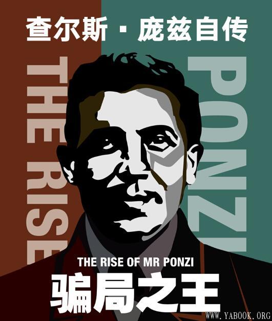 《骗局之王 : 查尔斯·庞兹自传》文字版电子书[PDF]