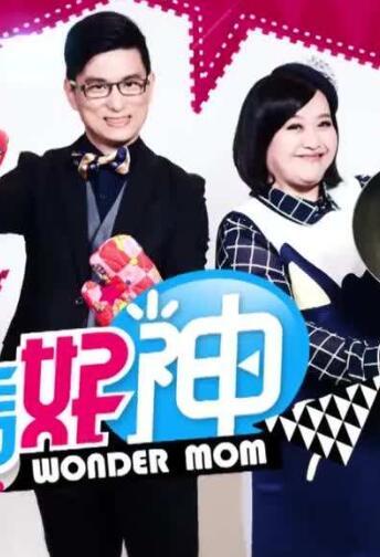 妈妈好神[2020]海报